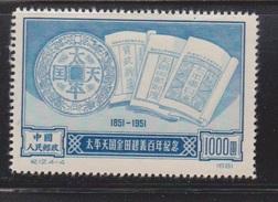 PRC Scott # 127 Mint - Peasant Uprising Reprint - 1949 - ... République Populaire