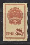 PRC Scott # 118 Mint - National Emblem ?? Reprint ?? - Ongebruikt