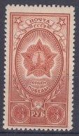 Russia SSSR 1945 Mi#950 Mint Never Hinged