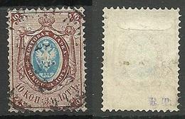 RUSSLAND RUSSIA 1865 Michel 15 O Signed