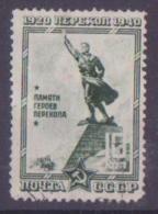 64-395 // USSR - 1940    20  YEARS Of  PEREKOP  Mi 780 O