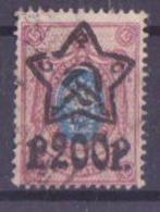 64-413 // RUSSIA -1922  OVERPRINT 200 Rubel  To 15 Kop. Mi 207 A O