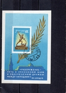 URSS 1960 O