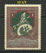 RUSSLAND RUSSIA 1914 Michel 99 B *