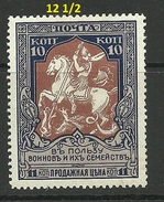 RUSSLAND RUSSIA 1915 Michel 106 B *
