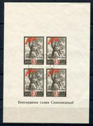 URSS 1947. Yvert Block 8 Usado.