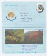 2002 THAILAND Illus AEROGRAMME To GB Postal Stationery Cover Stamps - Thailand