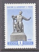RUSSIA  2209.    *    COMPOSER   P.I. TCHAIKOVSKY - 1923-1991 USSR