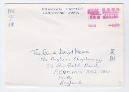 1980 Nihonbashi  JAPAN COVER  METER  Stamps To GB Mountain Volcano - 1926-89 Emperor Hirohito (Showa Era)