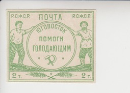 Sowjet-Unie Zwangspendenmarke Cat.Michel 2 Zonder Gom  Cat.waarde 50.00 Euro