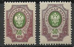 RUSSLAND RUSSIA 1909/12 Michel 75 I A A 75 II A B *