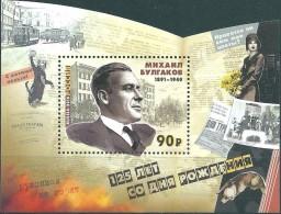 Russia, 2016,The 125th Birth Anniversary Of Mikhail A. Bulgakov (1891–1940), Writer, Playwriter - Blocks & Sheetlets & Panes