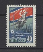 RUSSIE . YT 2363 Neuf ** 15e Anniversaire De La République Populaire De Corée 1960