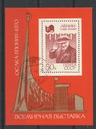 URSS: EXPO D'OSAKA -  BLOC N° Yvert 60 Obli.