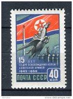 URRS 1960. Yvert 2363 ** MNH.