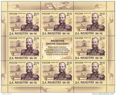 Russia, 2016, D. Miljutin, Field Marshal, MNH