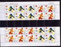 China 2016-20 2016 Rio Olympic Game Half Sheet - 1949 - ... Volksrepubliek