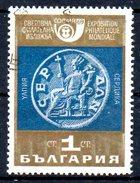 BULGARIE. N°1684 Oblitéré De 1969. Monnaie/Sofia'89. - Münzen