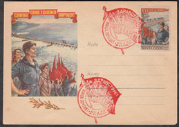 Russia USSR 1959 Communist Party XXI Congress Special Cancellation Minsk