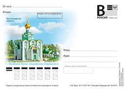 "2017-146 Russia Russland Russie Rusia Postal Card ""B"" Volzhsky Toun. Temple Of Seraphim Of Sarov.Architecture"