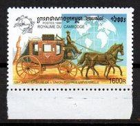 CAMBODIA 1999 - 125th ANNIVERSARY OF THE UPU (UNIVERSAL POSTAL UNION) - MUSTER - SPECIMEN