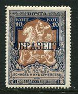Russia  1915  Mi 106 B MNH  12,5
