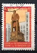 Russia , SG 2292,1958 , 40th Anniv Of Byelorussian Republic , Single , Cancelled