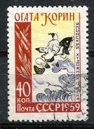 Russia , SG 2325,1959, Tercentenary Of Birth Of Ogata Korin (Japanese Artist),single,used