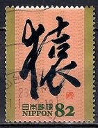 Japan 2015 - Eto Calligraphy