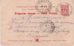 Russia Postal History. Siberian Ship Line Blagoveshensk-Sretensk CV 500 $