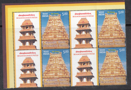 INDIA. 2017, MY STAMP,  SRI KANCHI KAMAKOTI PEETAM, Temple,, Religion, 1v Block Of 4 With Tabs, LIMITED ISSUE MNH, (**)
