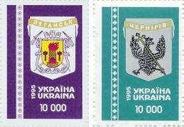 UKRAINE 1995 MNH Coats Of Arms Luhansk Chernihiv ** SALE!!!