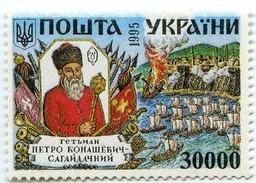 UKRAINE 1995 MNH Hetman Sagaydachny ** SALE!!!