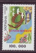 UKRAINE 1995 MNH Victory Of 50 Years Of The Second World War** SALE!!!