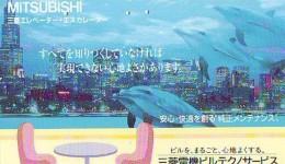 Télécarte Japon * DAUPHIN * DOLPHIN (865) Japan () Phonecard * DELPHIN * GOLFINO * DOLFIJN * - Dolphins