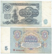 Rusia - Russia 5 Rublos 1961 Pick 224.a Ref 678 - Rusia