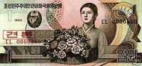 NORTH KOREA 1 WON 1992 SPECIMEN SERIE UNC - Korea, North
