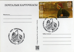 Kyrgyzstan 2016 127^ VERONAFIL Partecipation Balcone Giulietta E Romeo Shakespeare Annullo Cartolina