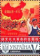 Ukraine 2017, China Philately, 1v
