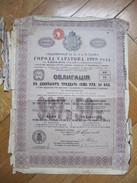 ACTION EMPRUNT 1909 RUSSIE RUSSE  OBLIGATION VILLE DE SARATOFF  RARE  @@@@@@ - Russie