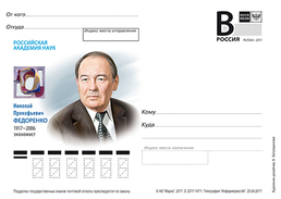 Russia 2017 Postal Stationery Card 100 Years Since The Birth Of N. P. Fedorenko (1917-2006), Economist