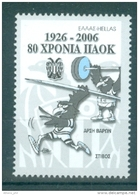 Weightlifting Haltérophilie Javelin Throw Lancer Du Javelot, Poster Stamp, Vignette From Thessaloniki Greece , MNH(**)