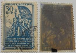 "Russia/U.R.S.S. 1941 Post Fraud ""Militia Of The People"" Used (Read The Description)."