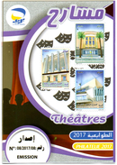 ALGERIE ALGERIA 2017 Folder Notice Théâtres Theater Theaters Teatros Teatri Leaflet Brochure Prospectus