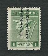 GRECIA 1912 - Occupazione Greca In Turchia - Hermes - 1 L. Verde (II Tipo) - MLH -  Mi:GR-TR 2 - Greece