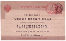 Russland Amtliche Postkarte Gelaufen 1891  (Belege Ganzsachen) - 1857-1916 Empire