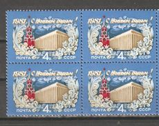 Russia/USSR 1980,Happy New Year Block Of 4,Sc 4889,VF MNH**