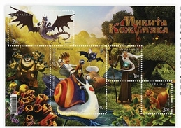 UKRAINE 2017 MNH Block The Dragon Spell Animated Film Nikita Kozhemyaka Fairy Tale