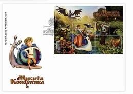 UKRAINE 2017 FDC Block The Dragon Spell Animated Film Nikita Kozhemyaka Fairy Tale