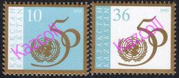Kazakhstan 1995. 50th Anniversay Of UNO. Anniversary Emblem. MNH**